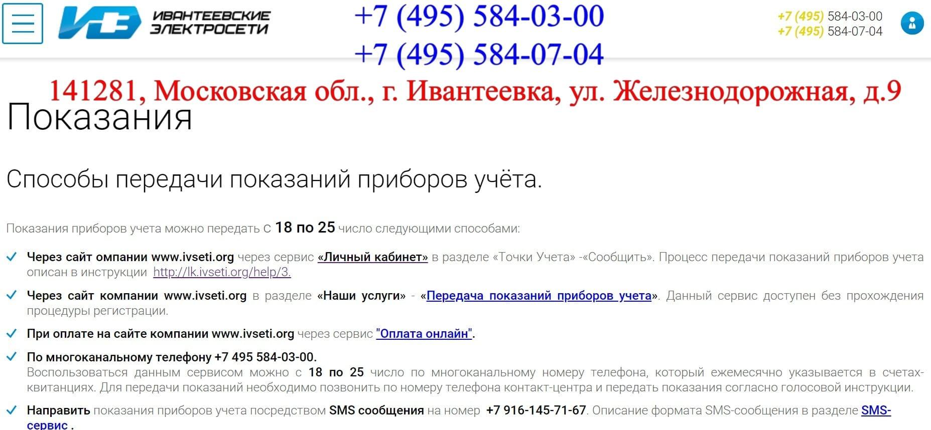 Ивантеевские электросети личный кабинет