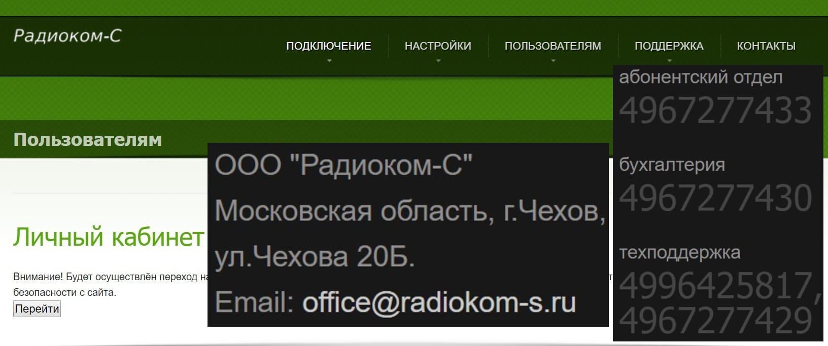 Радиоком Чехов личный кабинет