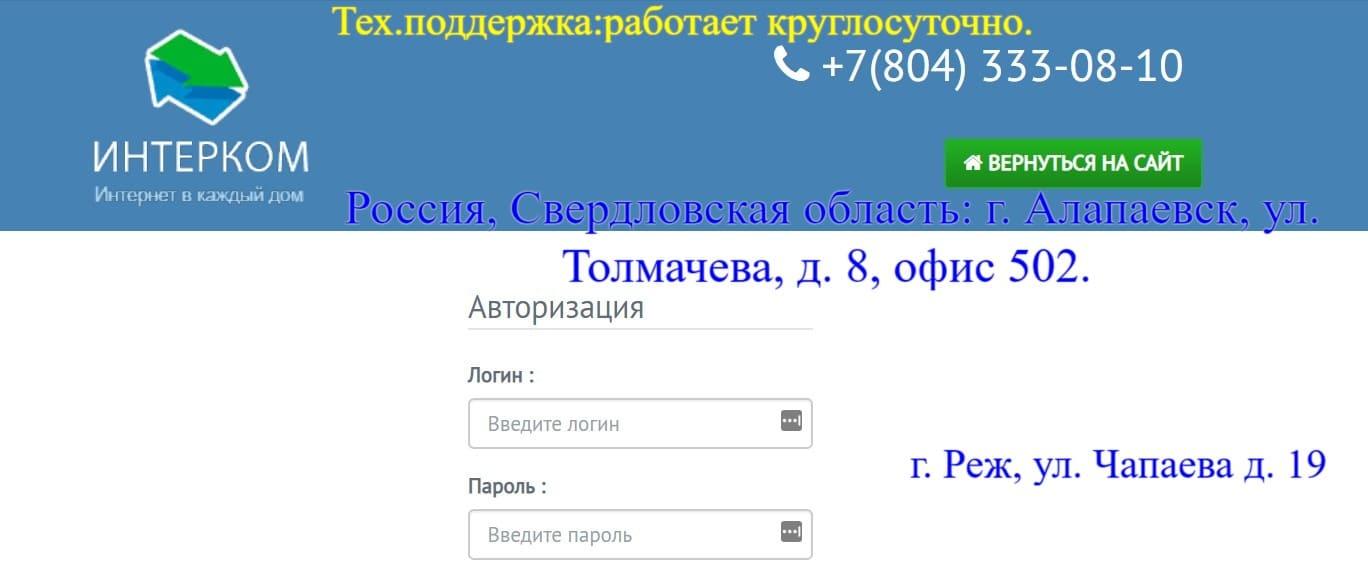 Интерком Алапаевск личный кабинет