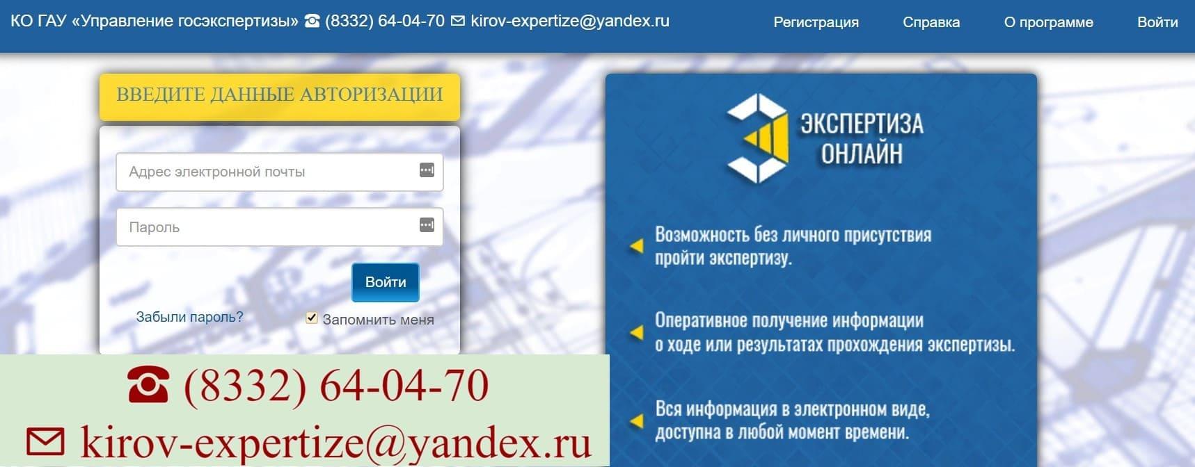 Киров экспертиза личный кабинет
