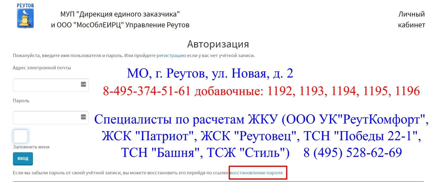 СЦГХ Реутов личный кабинет