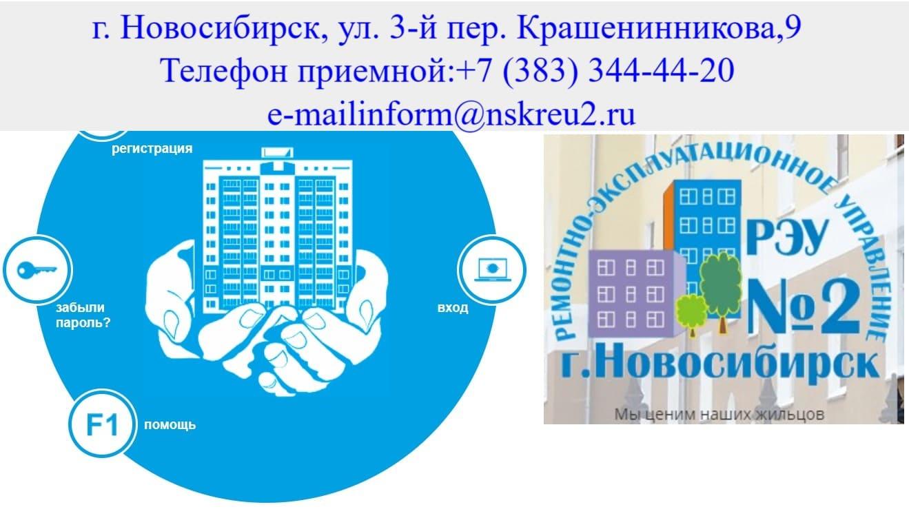 РЭУ 2 Новосибирск личный кабинет
