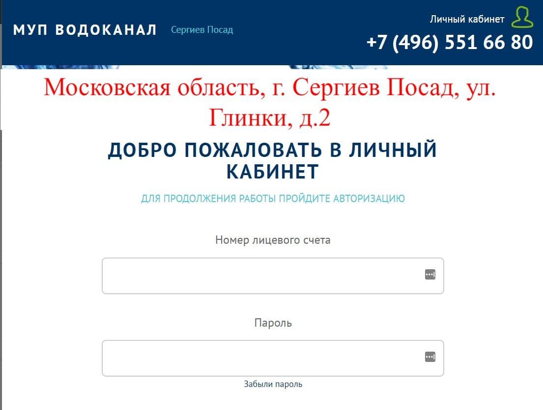 Водоканал Сергиев Посад личный кабинет