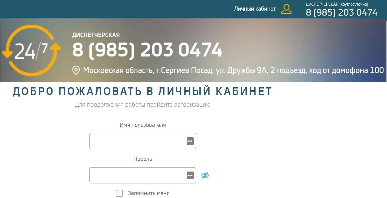 Архимед Сергиев Посад личный кабинет