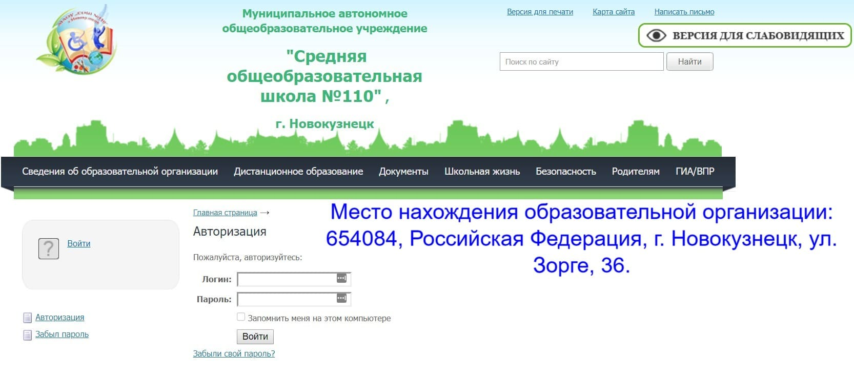 Школа 110 Новокузнецк личный кабинет