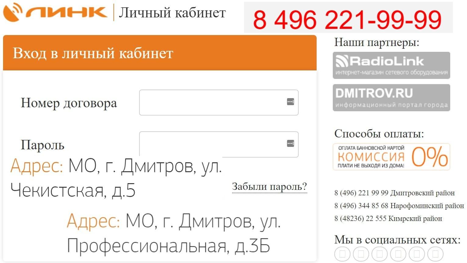 Линк Дмитров личный кабинет