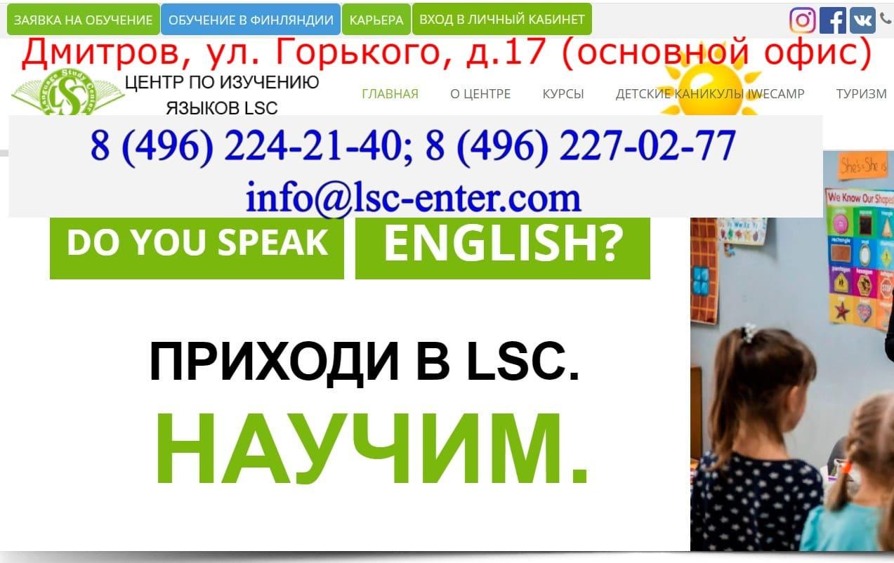 Центр изучения иностранных языков личный кабинет