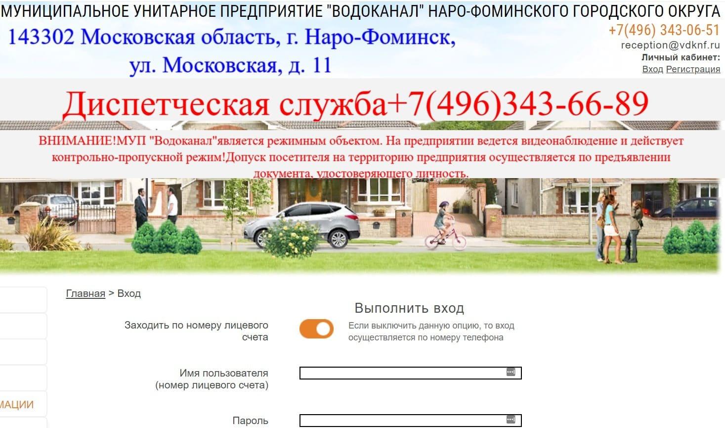 Водоканал Наро Фоминск личный кабинет