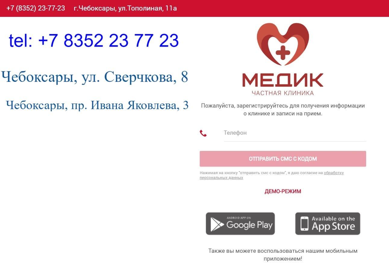 Медик Чебоксары личный кабинет