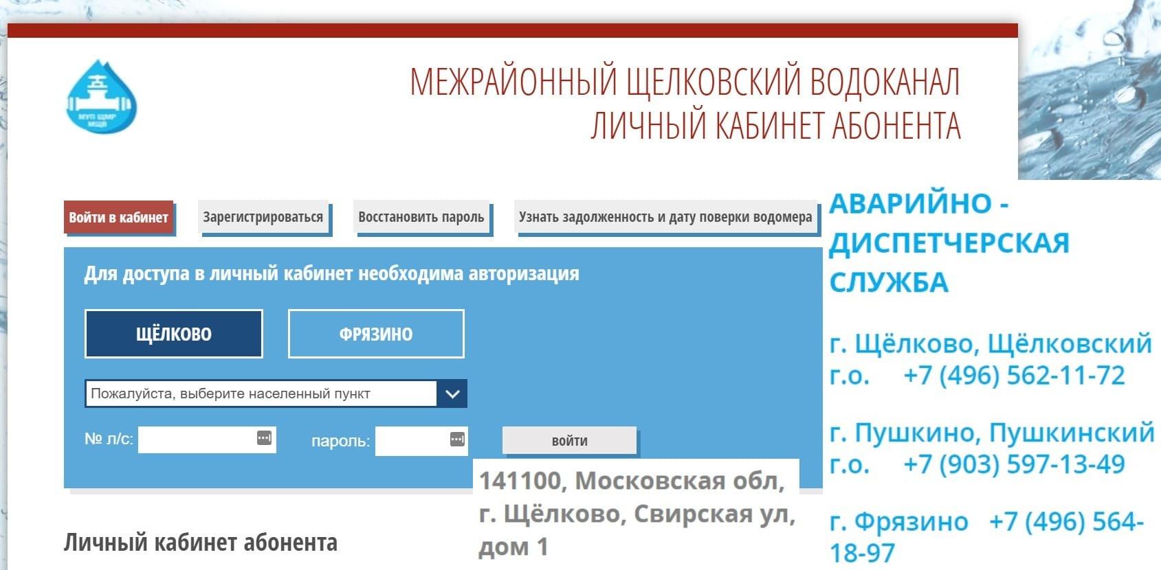 Водоканал Щелково личный кабинет