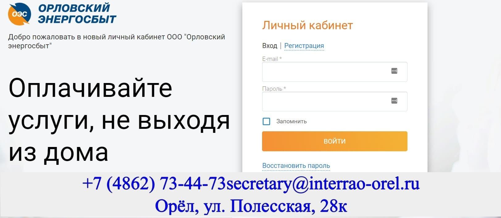 Орловский энергосбыт личный кабинет