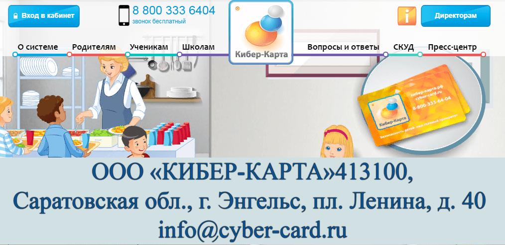 Кибер карта личный кабинет
