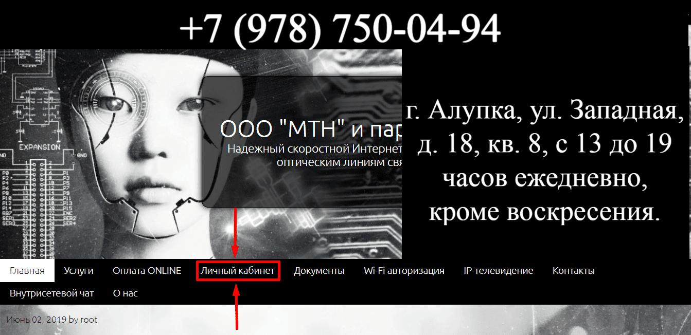 МТН Алупка личный кабинет