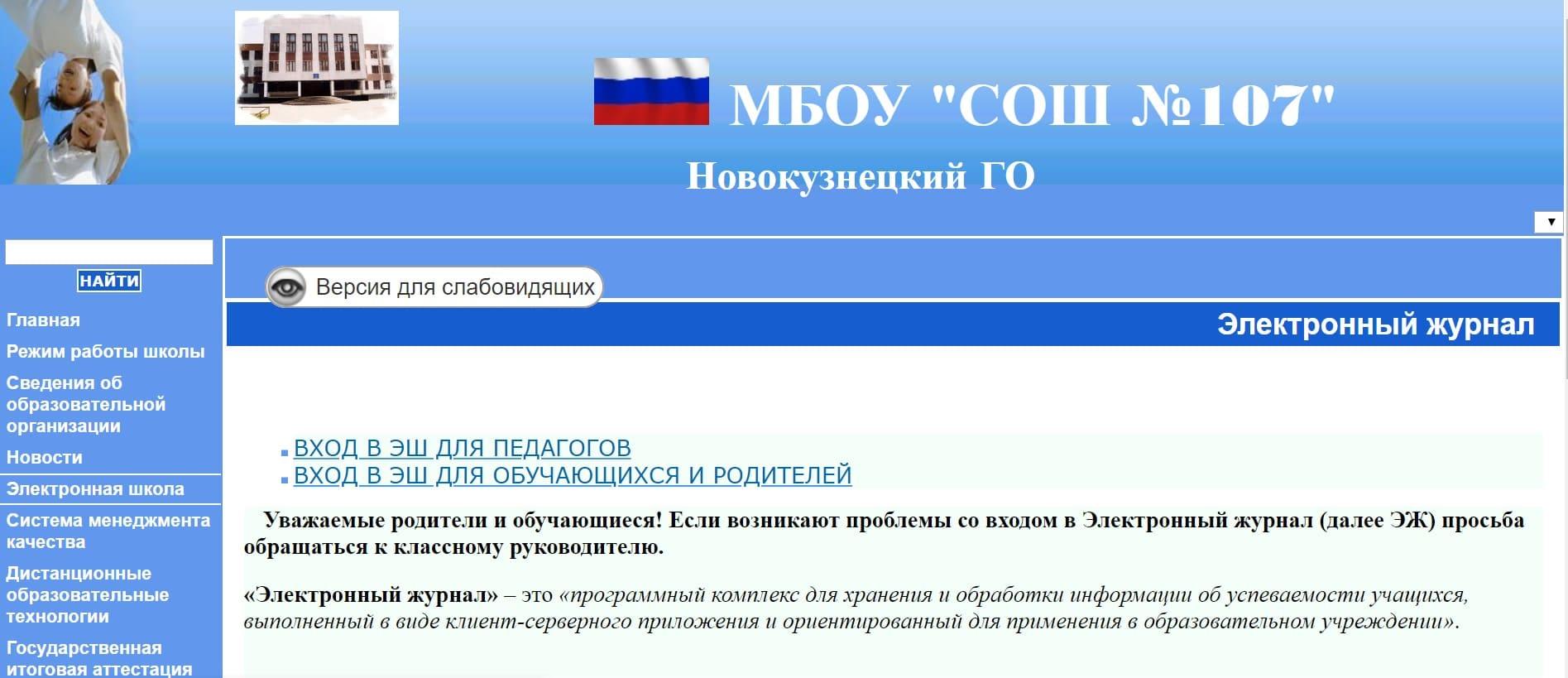 Школа 107 Новокузнецк электронная школа