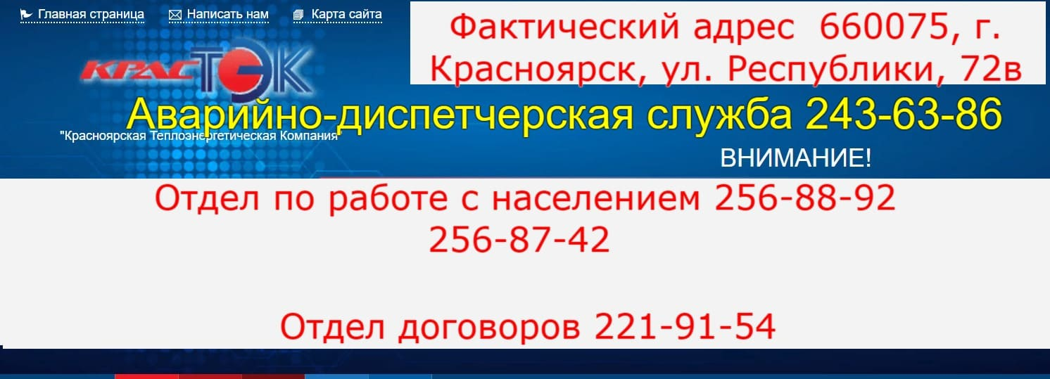 Крастэк Красноярск личный кабинет