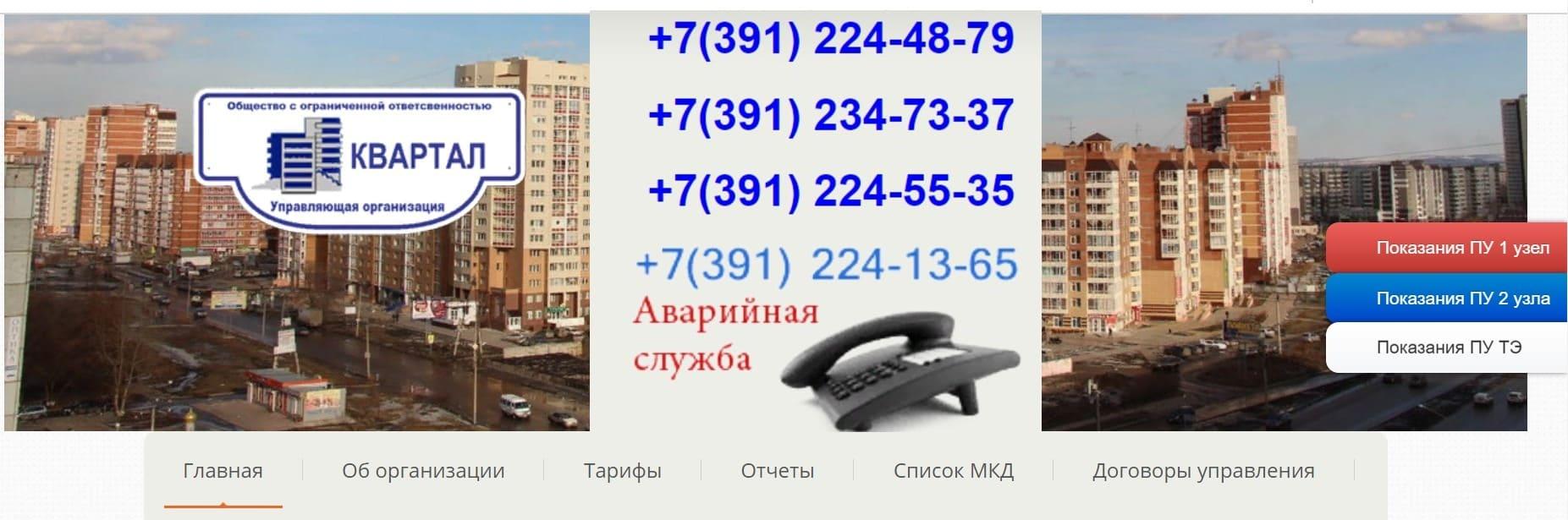 Квартал07 рф личный кабинет