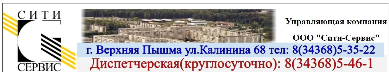 City-svp.ru личный кабинет