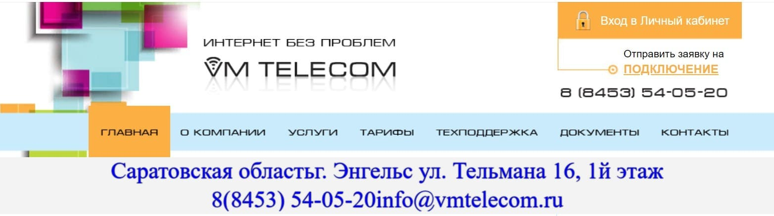 VMtelecom личный кабинет
