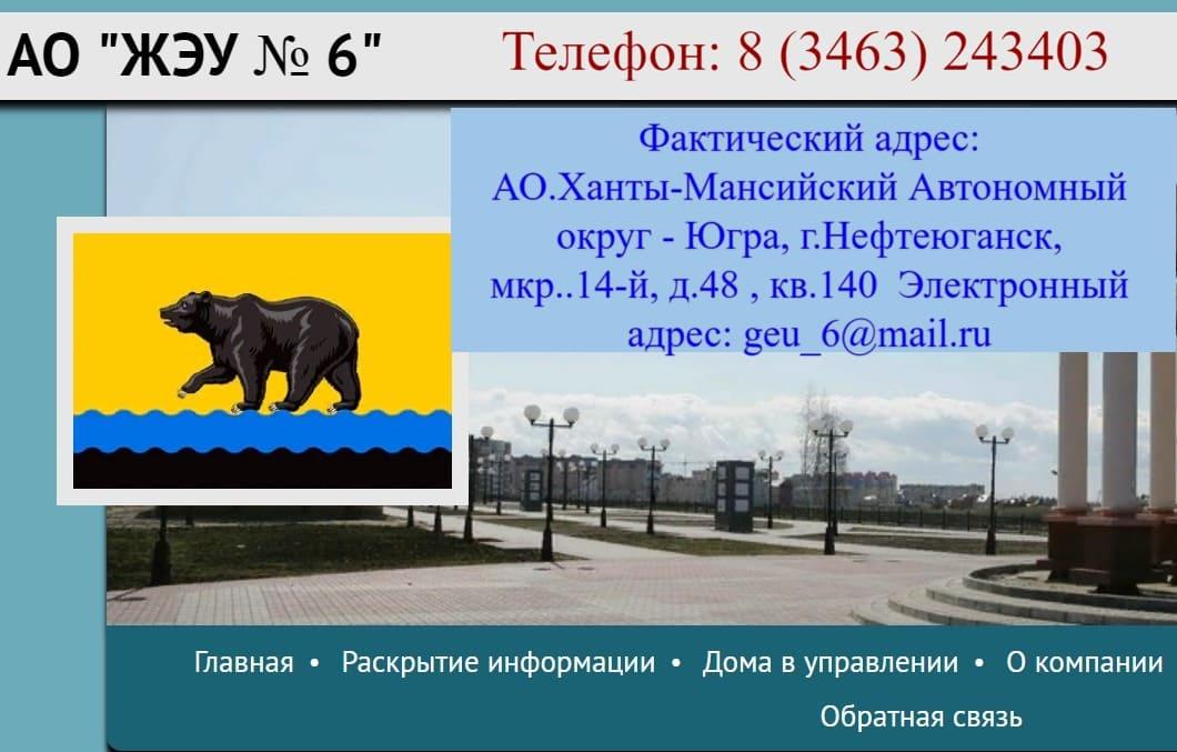 ЖЭУ 6 Нефтеюганск личный кабинет