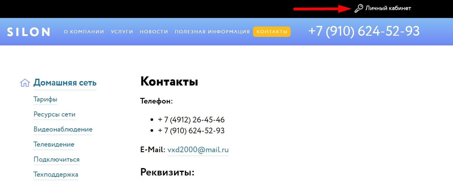 Полянская Домовая Сеть личный кабинет