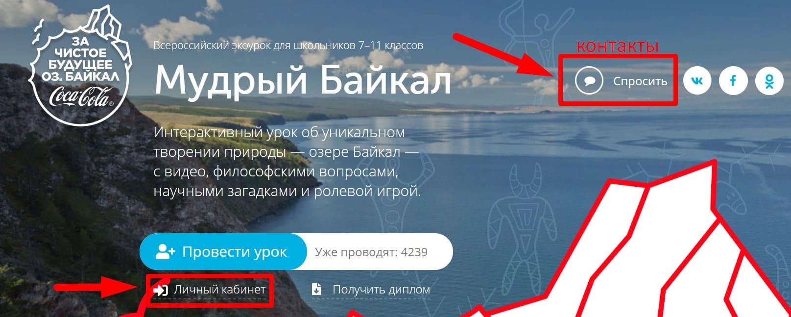 """Экологическая игра-урок """"Байкал урок"""""""