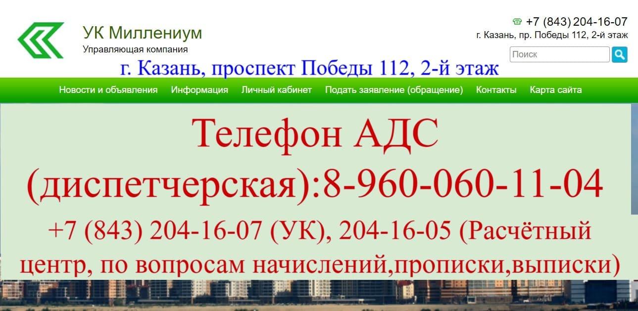 УК Миллениум Казань личный кабинет