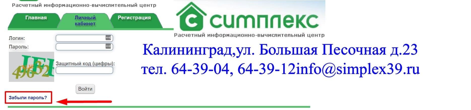 Симплекс Калининград личный кабинет