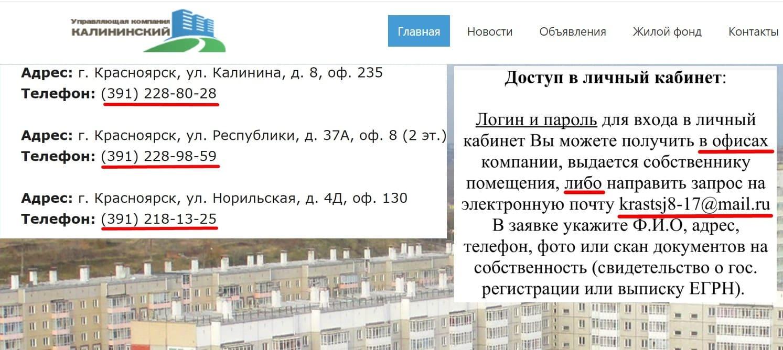 УК Калининский личный кабинет