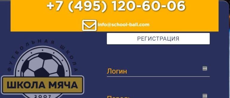 Школа мяча личный кабинет