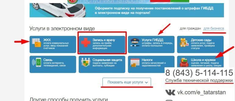 Татар услуги личный кабинет