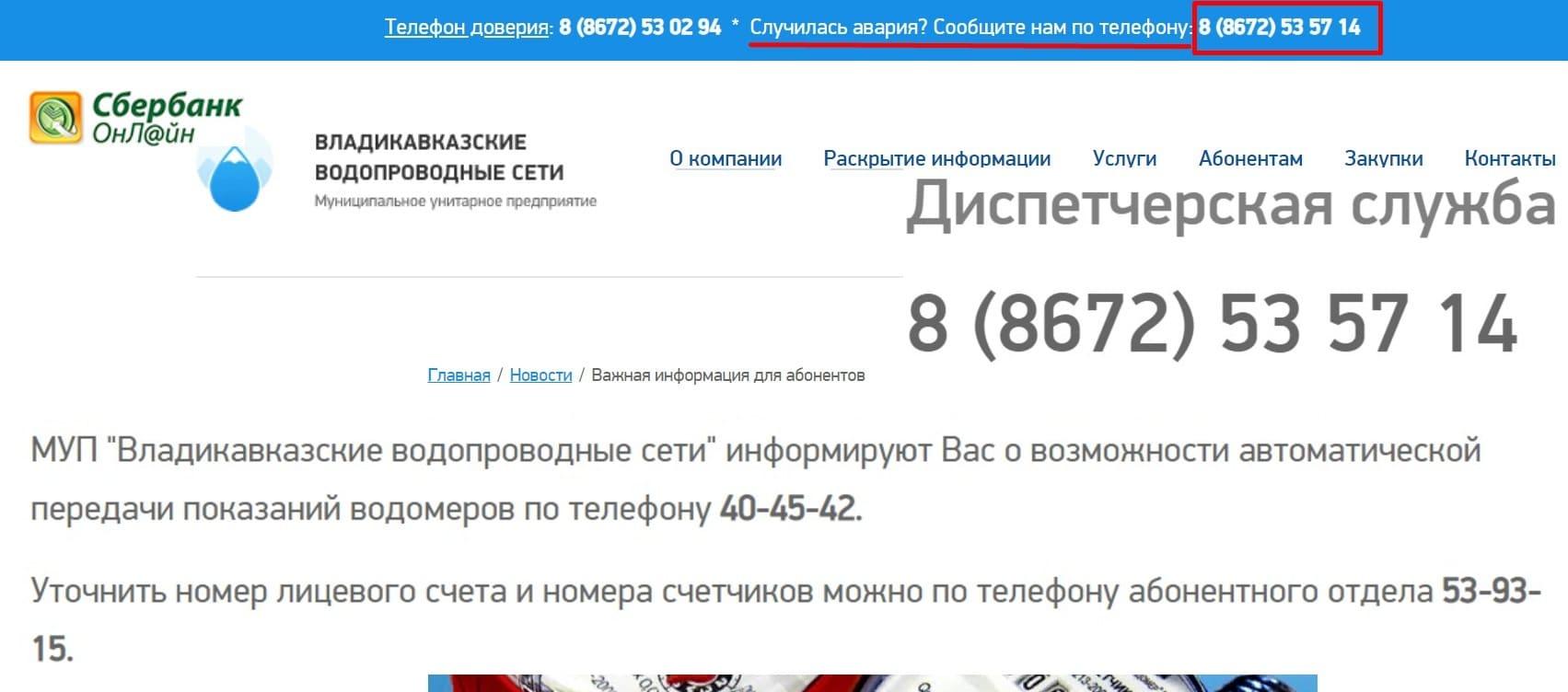 Владикавказские Водопроводные Сети личный кабинет