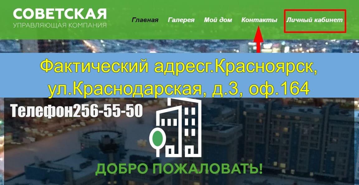 УК Советская Красноярск личный кабинет