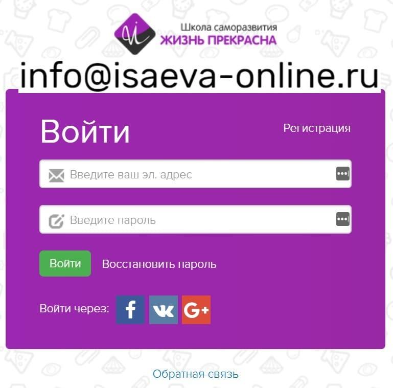 Личный кабинет Виктории Исаевой