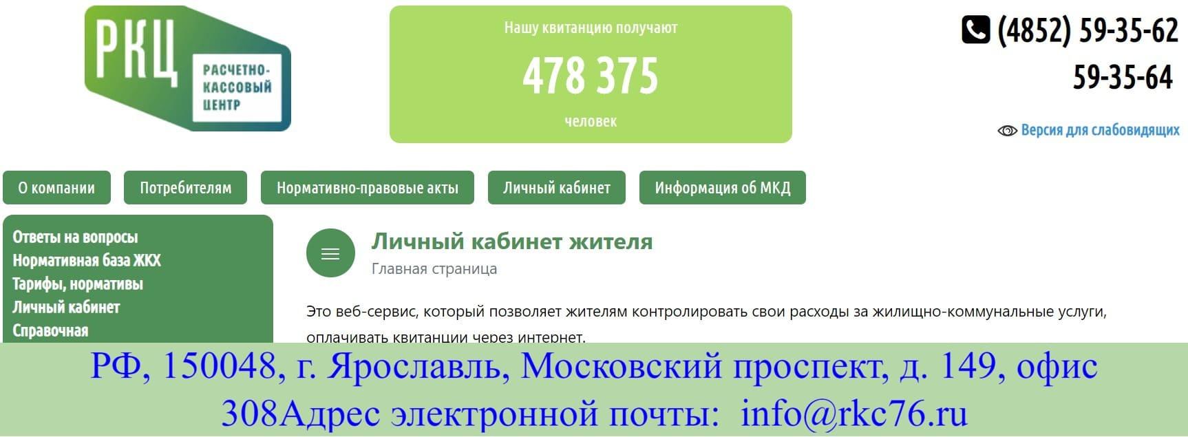 ЯРКЦ РФ личный кабинет