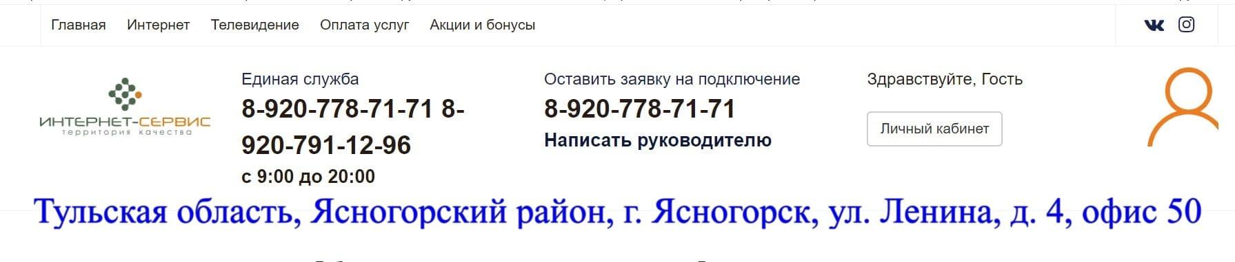 Ясногорск Су личный кабинет