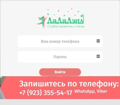 ЛалаЛэнд рф Красноярск личный кабинет