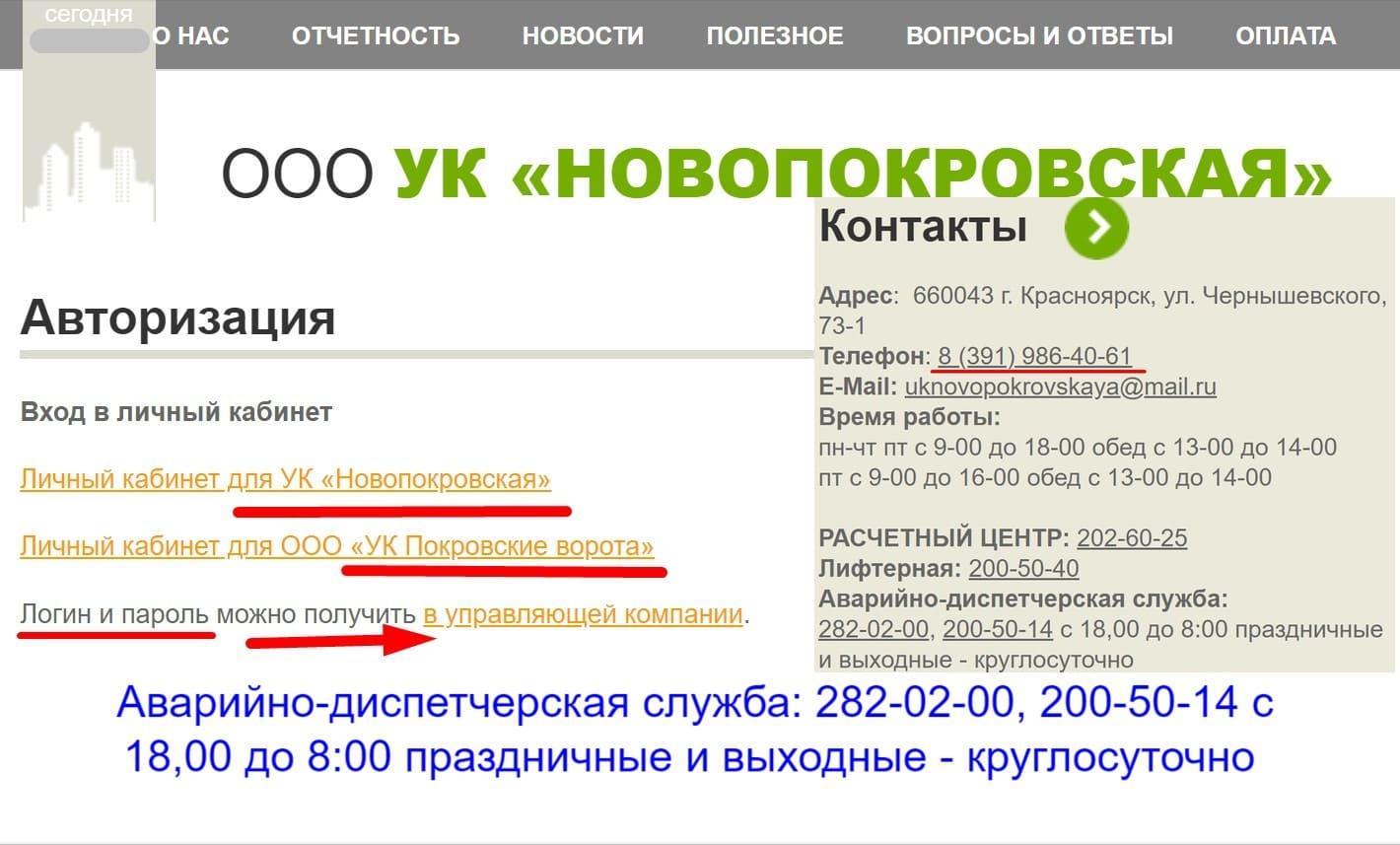 УК Новопокровская личный кабинет