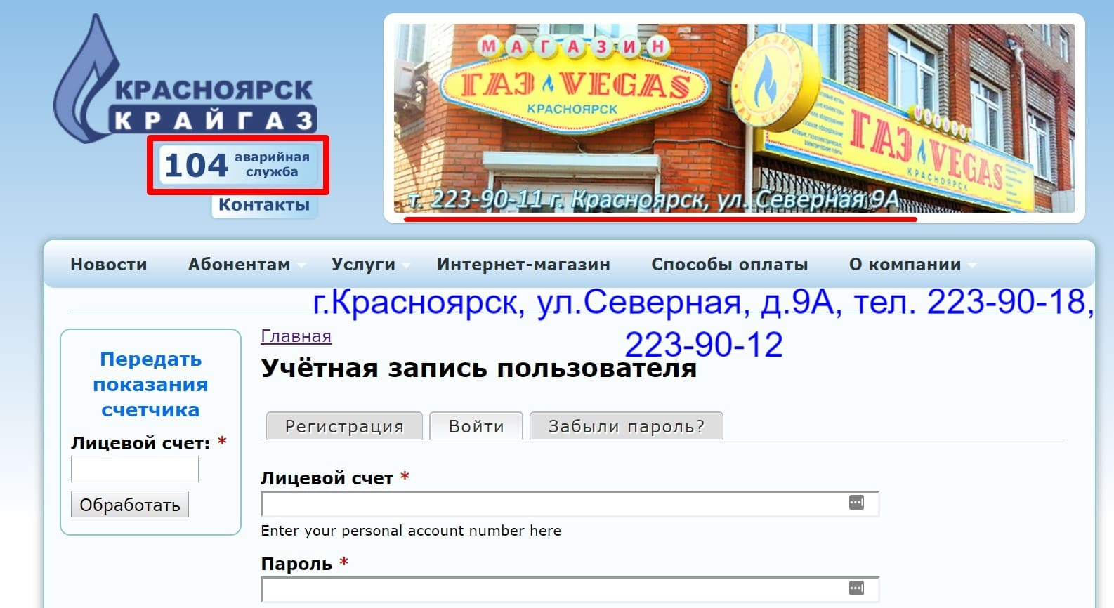 Крайгаз Красноярск личный кабинет