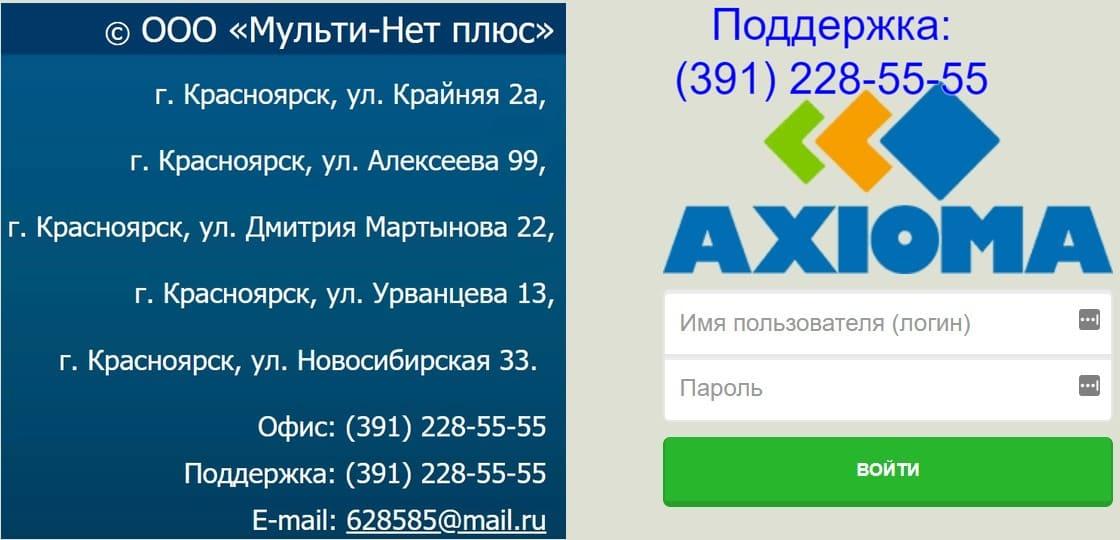 Мультинет Красноярск личный кабинет
