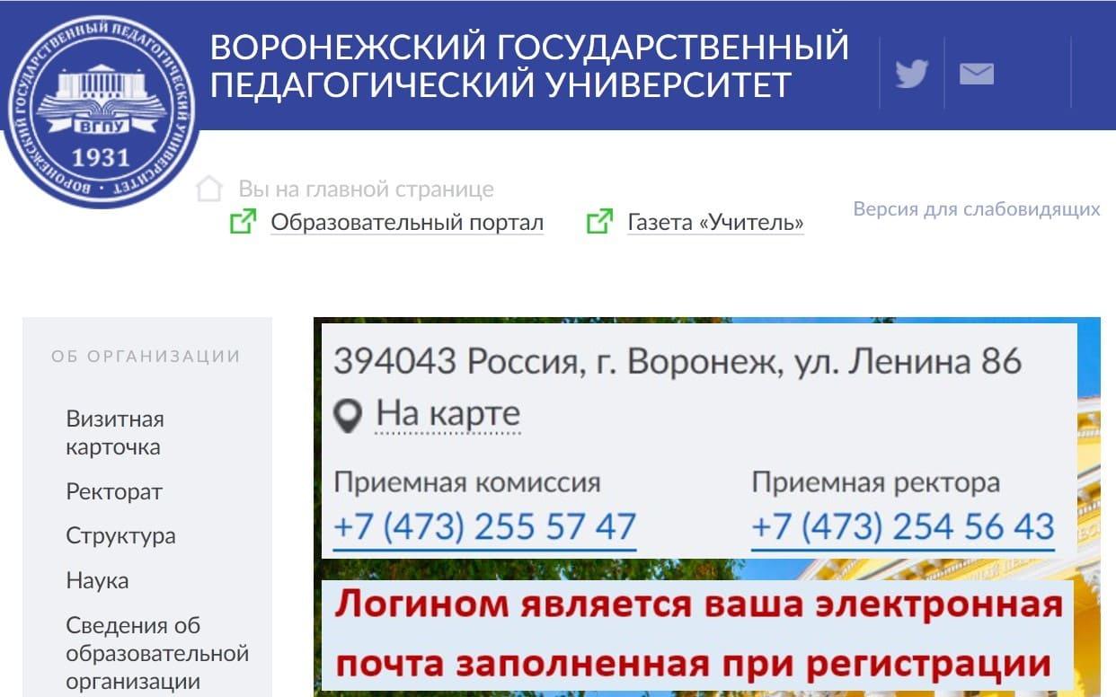ВГПУ Личный кабинет