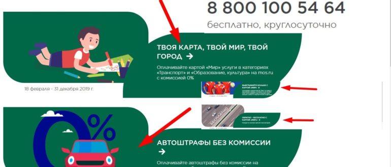 super mironline ru личный кабинет