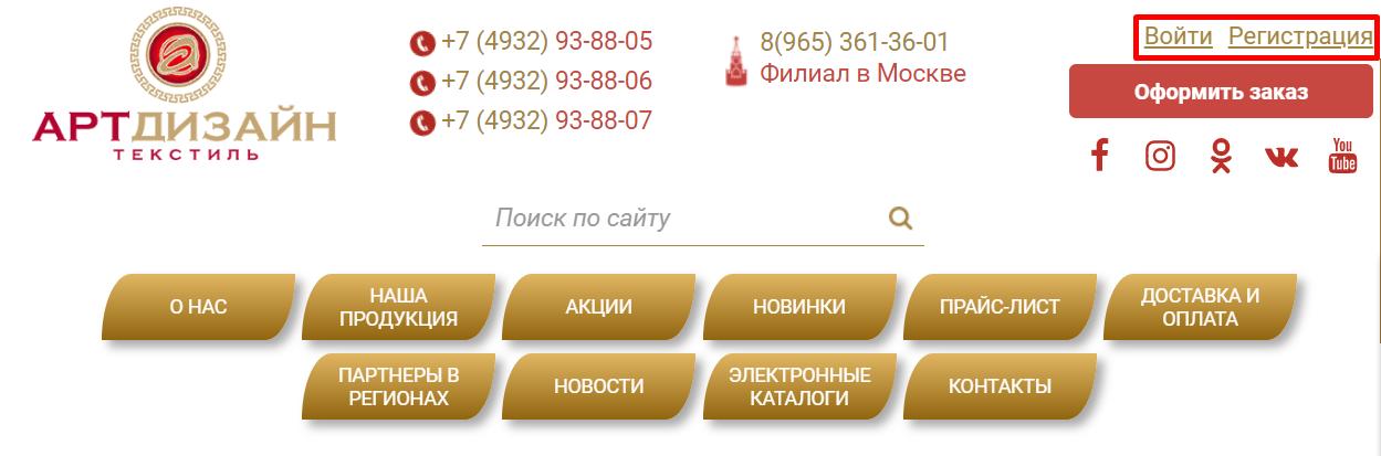 Арт Дизайн Иваново личный кабинет