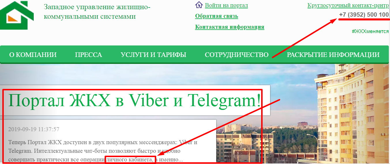 Иркутск Западное Управление личный кабинет