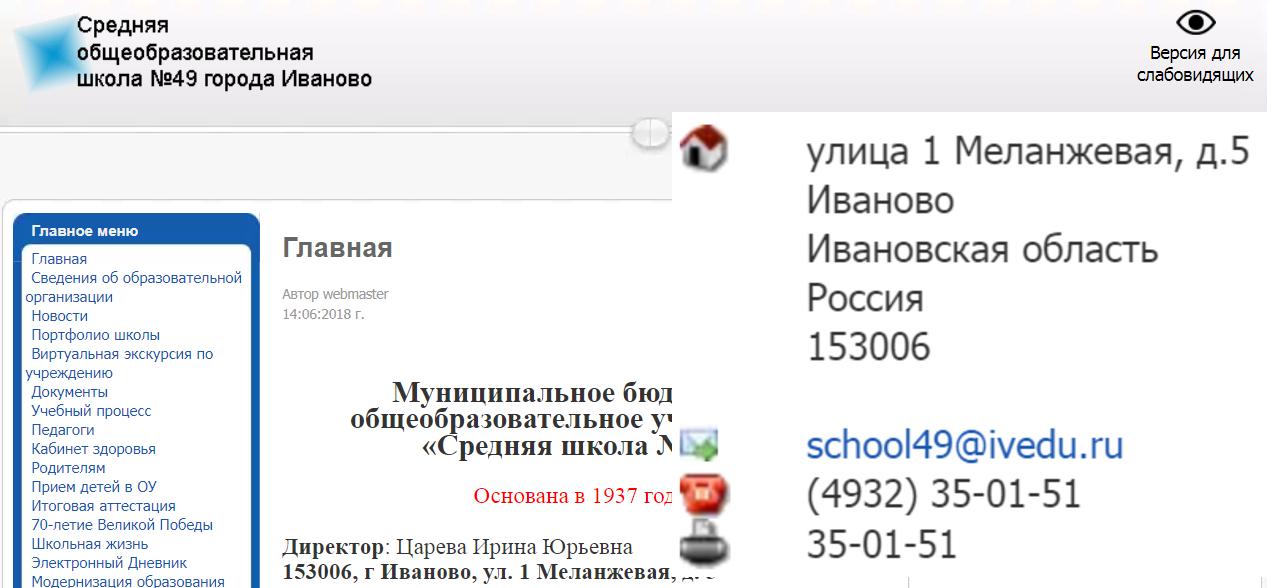 Школа 49 Иваново личный кабинет