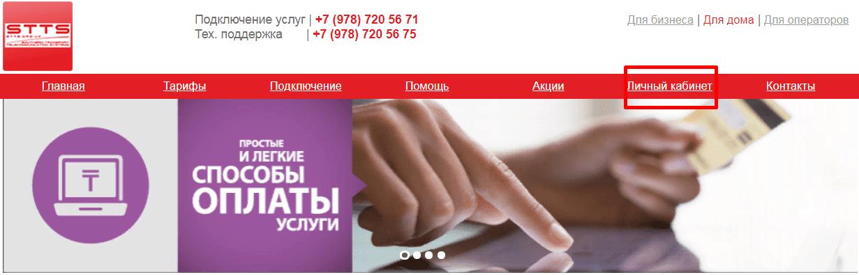 ЛК «СТТС»