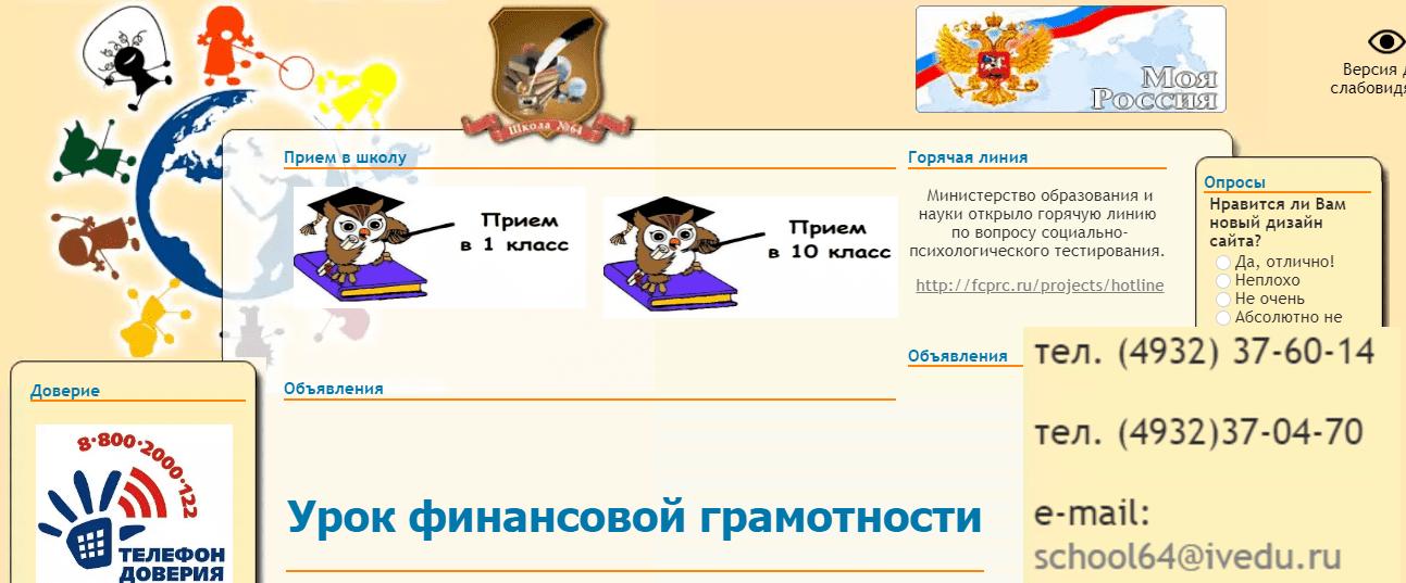 Школа 64 Иваново личный кабинет