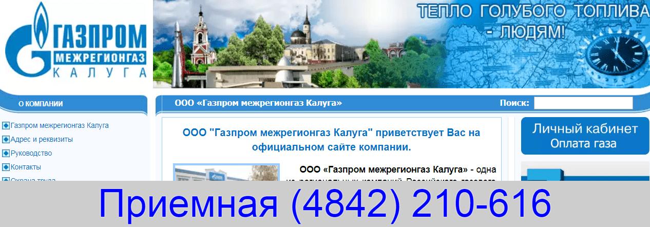 Межрегионгаз Калуга личный кабинет