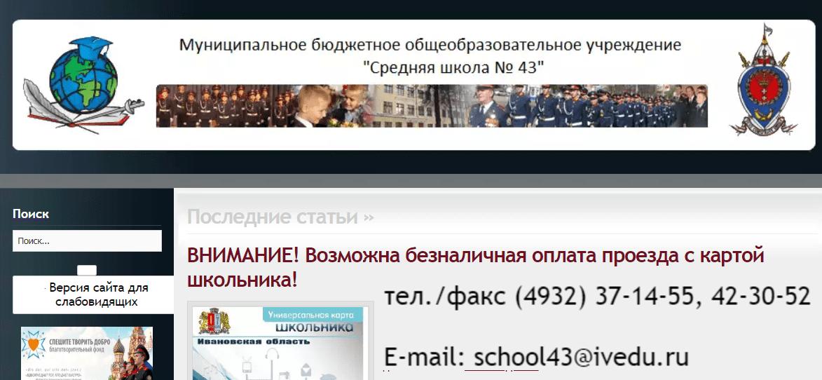 Школа 43 Иваново личный кабинет