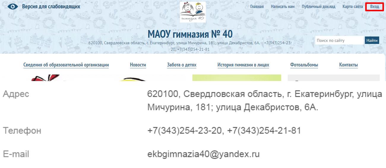 Сетевой Город Екатеринбург Гимназия 40