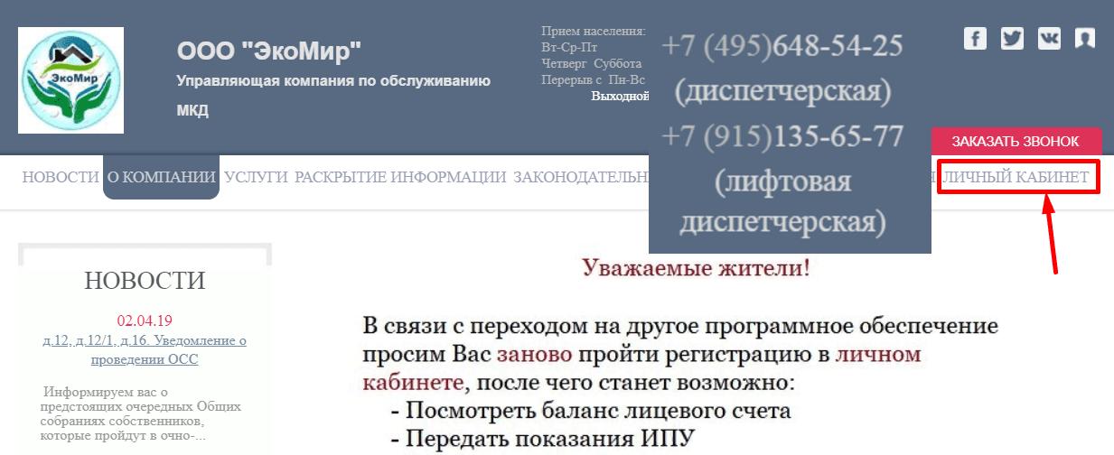 Экомир Звенигород личный кабинет
